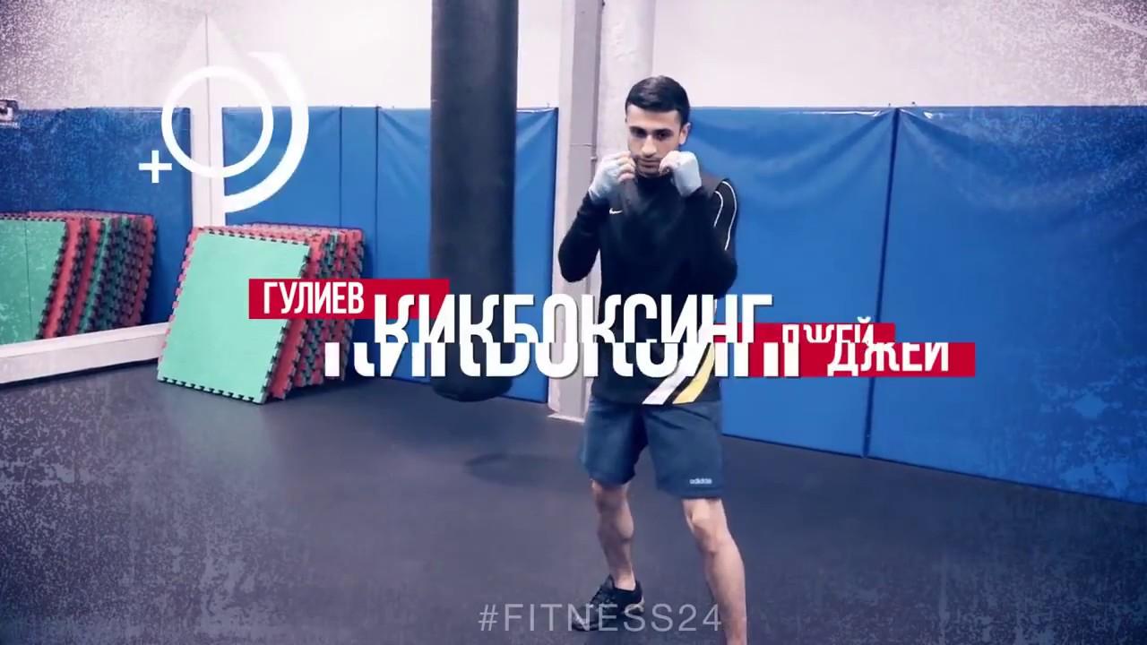 Презентация бойцовского клуба в фитнес клубе