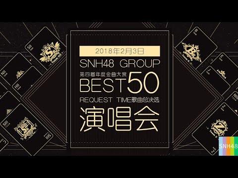20180203 SNH48 Group第四届年度金曲大赏BEST 50 Request Time歌曲总决选演唱会全场