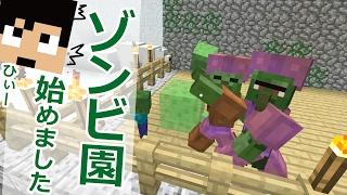 【カズクラ】ゾンビ園始めました!マイクラ実況 PART757 thumbnail