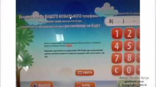 Как положить деньги на Яндекс.Деньги через терминал QIWI(Как положить деньги на Яндекс.Деньги через терминал QIWI., 2010-11-13T06:59:59.000Z)