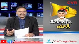 తెలంగాణ యాగీ :AP CM Chandrababu Comments On CM KCR Review Meeting on Telangana inter Board  CVR News