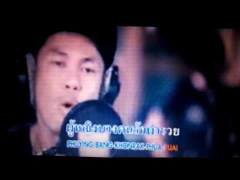 ตราบธุลี-ปู่จ๋านลองไมค์(PWC) CD Karaoke