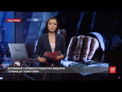 24 Канал: Підсумковий випуск новин за 21:00: Деталі затримання Гу...