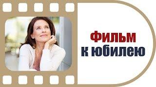Фильм к юбилею прекрасной женщины - мамы, жены, бабушки | С любовью от всей семьи! | ТвоеКино
