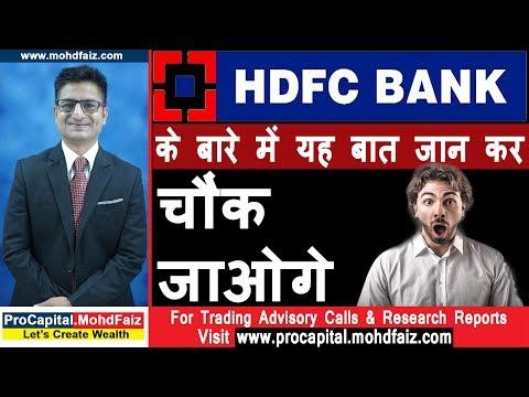 HDFC BANK SHARE के बारे में यह बात जान कर चौंक जाओगे |  Latest Share Market Tips