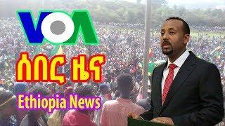 VOA Amharic Radio Daily News June 25, 2018 - ዕለታዊ ዜናዎች የአማርኛ ድምጽ