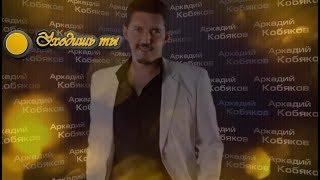 Последний хит Аркадия Кобякова Уходишь ты