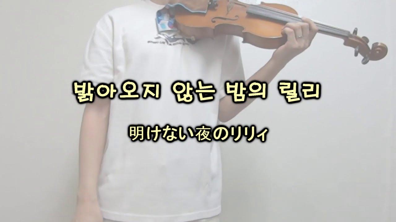 [Project Violin] 傘村トータ - 밝아오지 않는 밤의 릴리(明けない夜のリリィ) violin cover