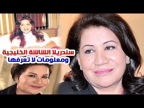 الفنانة سعاد عبد الله وأصولها وعمرها وحفيدتها الحسناء وشاهد زوجها وأبنائها ومعلـومات لا تعرفها Youtube