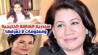 الفنانة سعاد عبد الله وأصولها وعمرها وحفيدتها الحسناء وشاهد زوجها وأبنائها ومعلـومات لا تعرفها