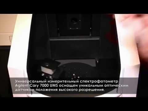 Универсальный спектрофотометр Cary 7000