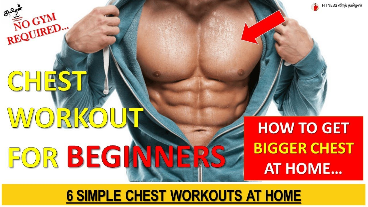 HOW TO GET BIGGER CHEST AT HOME.6 SIMPLE CHEST WORKOUTS