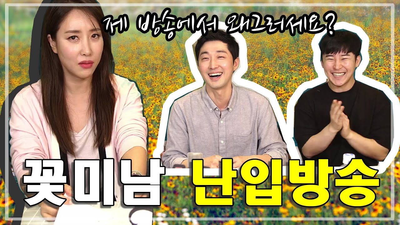 숙행쇼에서만 볼 수 있는 꽃미남 난입방송!!!!