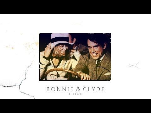 ΕΠΙΘΕ - BONNIE & CLYDE