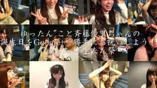 乃木坂46のゆったんこと斉藤優里ちゃんが2014年7月20日で21歳になりまし...