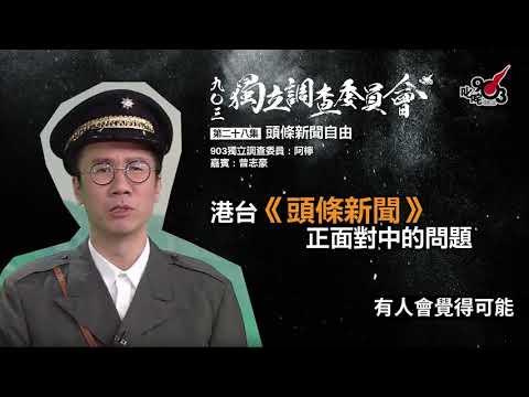 曾志豪:《頭條新聞》繼續留低要靠香港人!【903獨立調查】