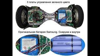 Гироскутер Smart Balalnce Premium  в разборе