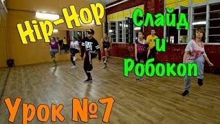 Хип-Хоп для Начинающих. Урок 7. Как научиться танцевать Slide и Robocop
