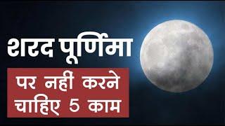 Sharad Purnima 2020 : शरद पूनम पर बिलकुल न करें ये 5 काम