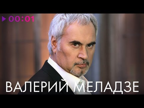 ВАЛЕРИЙ МЕЛАДЗЕ - TOP 20 - Лучшие песни