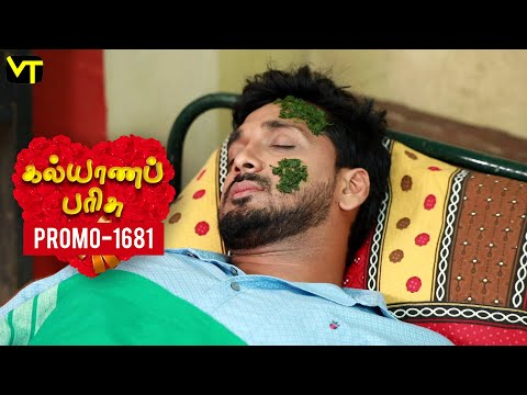 Kalyanaparisu Tamil Serial Episode 1681 Promo on Vision Time. Let's know the new twist in the life of  Kalyana Parisu ft. Arnav, srithika, Sathya Priya, Vanitha Krishna Chandiran, Androos Jesudas, Metti Oli Shanthi, Issac varkees, Mona Bethra, Karthick Harshitha, Birla Bose, Kavya Varshini in lead roles. Direction by AP Rajenthiran  Stay tuned for more at: http://bit.ly/SubscribeVT  You can also find our shows at: http://bit.ly/YuppTVVisionTime  Like Us on:  https://www.facebook.com/visiontimeindia