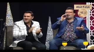 عبد فلك & كاظم مدلل خايب ولك ياهواي حفلة قناة العراقيه 2019