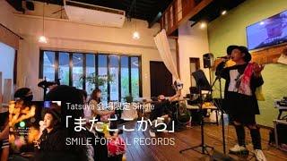 Tatsuya / またここから (Official Music Video  -short- )