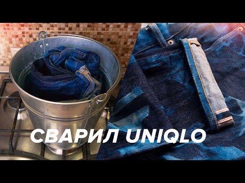 Я сварил джинсы Uniqlo. Что с ними стало?