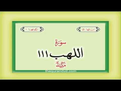 111.-surah-al-lahab-with-audio-urdu-hindi-translation-qari-syed-sadaqat-ali