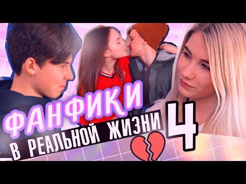 ФАНФИКИ В РЕАЛЬНОЙ ЖИЗНИ 4 / КИРИЛЛ КАЖЕТСЯ ВЛЮБИЛСЯ