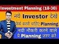 नए Investors को कहा से निवेश शुरू करना चाहिए   Investment Planning For new Investors