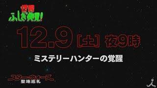 土曜よる9時 『世界ふしぎ発見!』 12月9日放送予告 「スター・ウォーズ...