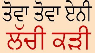 ੲੇਨੀ ਲੁੱਚੀ ਕੁੜੀ ਤੋਵਾ ਤੋਵਾ ,funny punjabi prank call audio talk