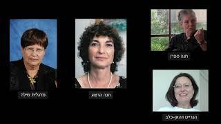 7.7 מגדר ודת בזהות יהודית חדשה – הציונות: על אודות אור טסמה-אברהם