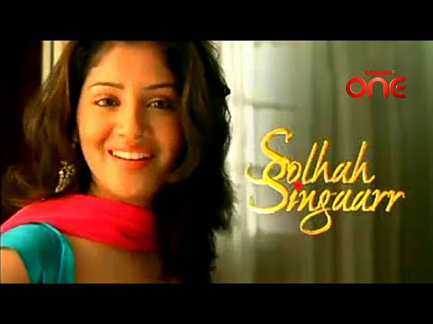 Solhah Singaarr | 1st Launch Promo | Sahara One | Exclusive thumbnail