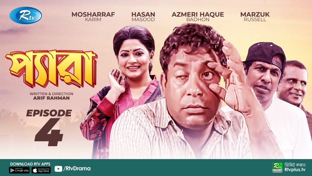 Pera   Ep 04   প্যারা   Mosharraf Karim, Marzul Russell, Hasan Masud   Bangla Natok 2020   Rtv Drama