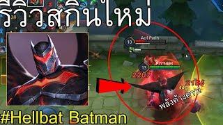เท่สุดๆ! Batman ในชุดเกราะดำสนิท บุรุษนักย่องเบา2018 | Rov: แบทแมนสกินใหม่