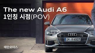 The new Audi A6 POV / 아우디 A6 1인칭 시점