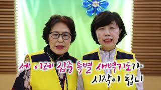 2019 행복 큰 잔치 홍보영상(3)