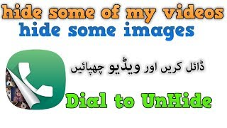 Hide Videos, Images & Contacts in Phone Dialer | چھپائے ویڈیوز تصاویر فون کے ڈائیلر میں