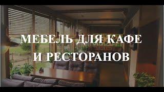 видео Где купить мебель для кафе