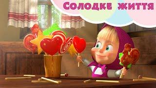 Маша та Ведмiдь 🍭🍰 Солодке життя 🍰🍭  Пісеньки для дітей 🎵 TaDaBoom Україна