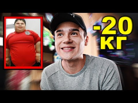 Моя Диета -20 кг за 1 месяц. Часть 2