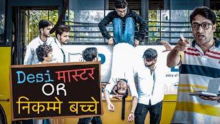 School Life / Desi मास्टर or निकम्मे बच्चे | Teacher vs Student | Pardeep Khera | Himanshu Darolia
