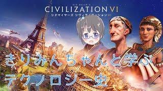 [LIVE] 【Civilization6】きりみんちゃんと学ぶテクノロジー史【バーチャルYoutuber】