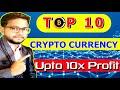 Best 10 Crypto Currency for maximum profit in 2020 | Tube Guru