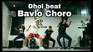 dhol beats Dance choreography