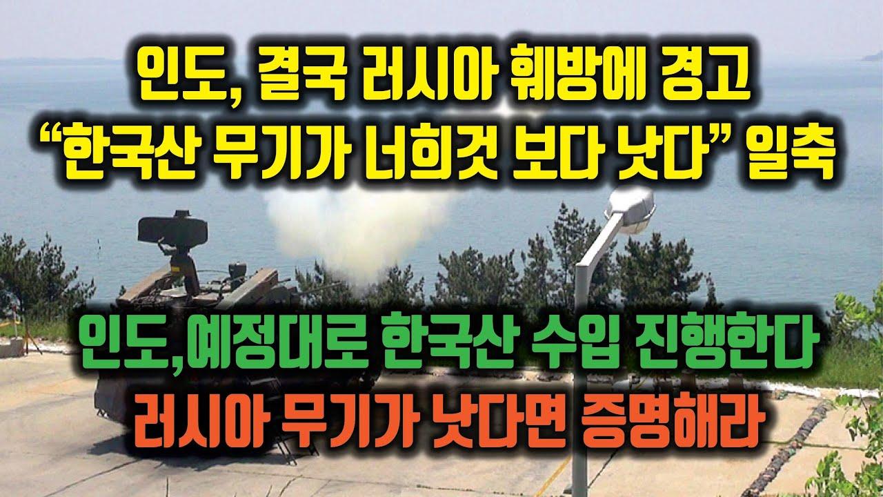 인도, 한국산 무기가 러시아제 보다 낫다, 러시아 반발 일축. 예정대로 한국산 수입 진행한다.