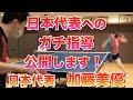 【卓球】日本代表、加藤美優選手の本気練習でガチ指導!今回は高難易度の練習です!日本代表はこんな事を練習で学んでいます!しかも、思わぬアクシデントが…。