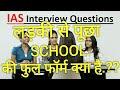 ias इंटरव्यू में लड़की से पूछा school की फुल फॉर्म क्या है?? full form of school